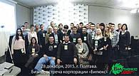 "Бизнес встреча корпорации ""Билюкс"""