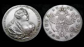 Полтина Анна Иоанновна 1739 год