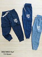Дитячі спортивні штани 13-16 років. Турция. Опт