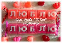 """Набор мыла  """"ЛЮБЛЮ"""", фото 1"""