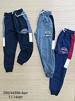 Дитячі спортивні штани 11-14 років. Турция. Опт