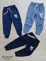 Дитячі спортивні штани 9-12 років. Турция. Опт