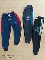 Детские спортивные штаны 11-14 лет. Турция. Опт