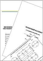 Як пройти паспортизацію резервуарів в Україні