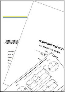 Как пройти паспортизацию резервуаров в Украине