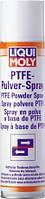Тефлоновый спрей Liqui Moly PTFE-Pulver-Spray 0,4 л. (3076)