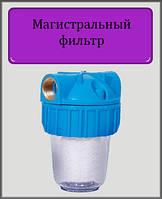 """Фильтр для воды Колба 3Р 5"""" 1/2"""" в комплекте картридж, ключ, крепление"""