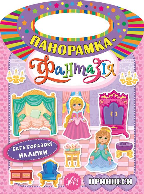 Панорамка фантазія УЛА Принцеси