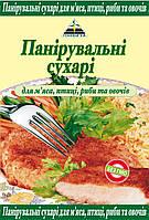 Панировочные сухари для мяса, птицы и овощей 200г
