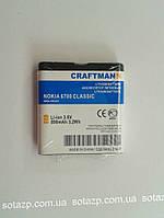 Аккумуляторная  батарея Craftmann  к мобильному телефону Nokia 6700 CLASSIC   (BL-6Q, BL6Q)