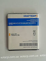 Аккумуляторная батарея Craftmann к мобильному телефону Samsung GT-S7710 GALAXY XCOVER 2    (EB485159LU)
