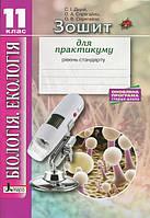 Біологія Екологія 11 кл Зошит для практиктичних робіт СТАНДАРТ