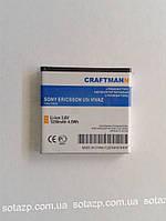 Аккумуляторная  батарея Craftmann к мобильному телефону Sony Ericsson U5i VIVAZ  1250mAh (EP500)