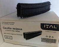 Скоба якірна для такера ITAL (уп. 300 шт)