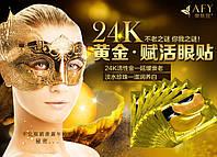 """Золотая маска для глаз с коллагеном """"GOLD Bio-collagen"""""""