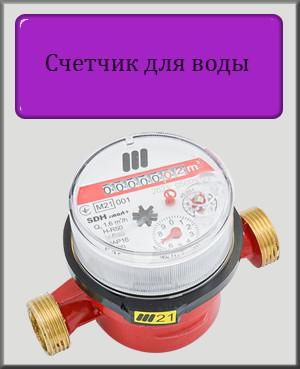 """Лічильник для гарячої води Metron SDC 1/2"""""""