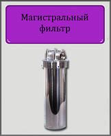 """Фильтр для воды колба нержавеющая сталь 2Р HOT 10"""" 1"""""""