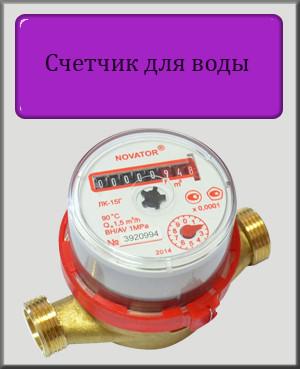 Счетчик для горячей воды Novator ЛК-15