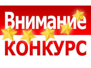 "Конкурс ""Лучший Мастер-2015"""