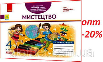 4 клас / Мистецтво. Робоий зошит-альбом до підруника НУШ / Масол, Гайдамака / Ранок