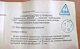 Ареометр для молока АМТ 1015-1040 кг/м3 с Поверкой ГОСТ 18481-81, фото 6