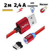 Магнітна зарядка Android micro USB Topk 2 метри червоний
