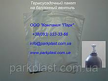 Пакет термоусадочный на вентиль; пломба на вентиль; термоусадочная пленка на вентиль