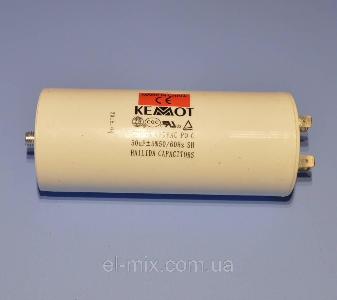 Конденсатор пуско-рабочий CBB-60M  50µF 450VAC ±5% клеммы+болт, 55*130мм  Kemot  URZ3138