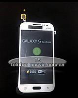 Сенсорный экран для Samsung G360H Galaxy Core Prime, белый