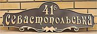 Адресная табличка с узором