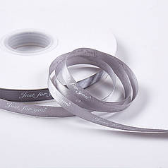 Стрічка декоративна Lesko Just For You Gray 1 см (45 м) подарункова