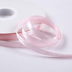 Стрічка декоративна Lesko Just For You Light Pink 1 см (45 м) подарункова