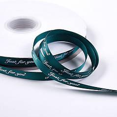 Стрічка декоративна Lesko Just For You Dark Green 1 см (45 м) подарункова