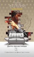Хроніки Амбера. Дев'ять принців Амбера. Книга 1   Роджер Желязни