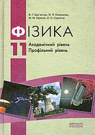 Фізика, 11 клас. В. Г. Бар'яхтар, Ф. Я. Божинова та ін.