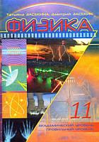 Физика, 11 класс (на русском и украинском языке), Т.Засекина, Д. Засекин