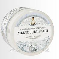 Сибирское мыло для бани Белое, фото 1