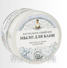 Сибирское мыло для бани Белое