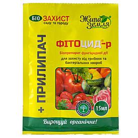 ФИТОЦИД-р 15 мл + ЛИПОСАМ 8 мл (набор для биозащиты) 4985.001