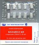 Колапол КП-ЛМ №20 оптимальный рассасывающийся  гемостатик .