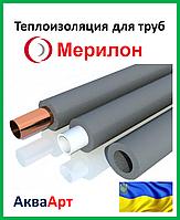 Мерилон 18-6 (утеплитель для труб)