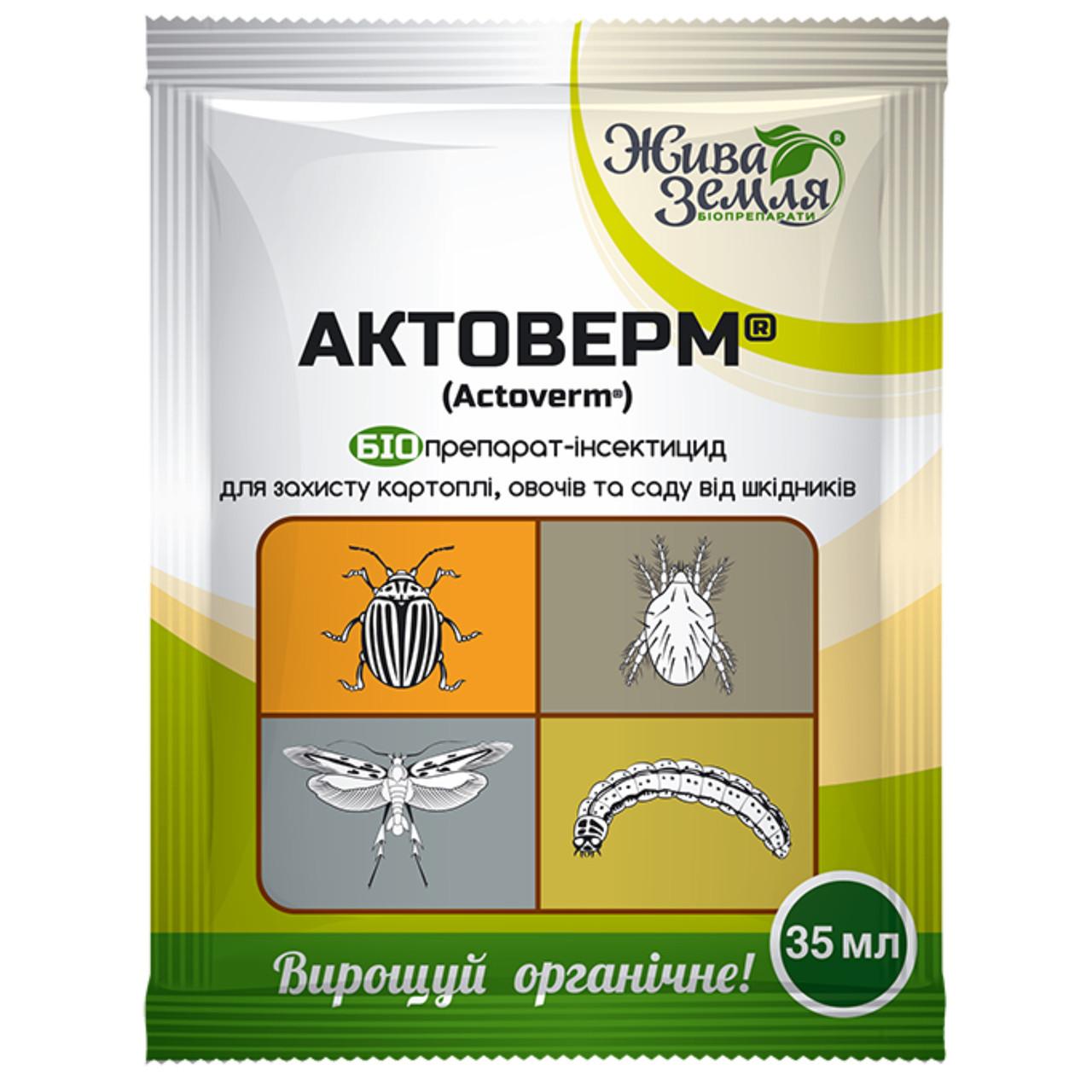 Актоверм биоинсектицид 35 мл БТУ-центр