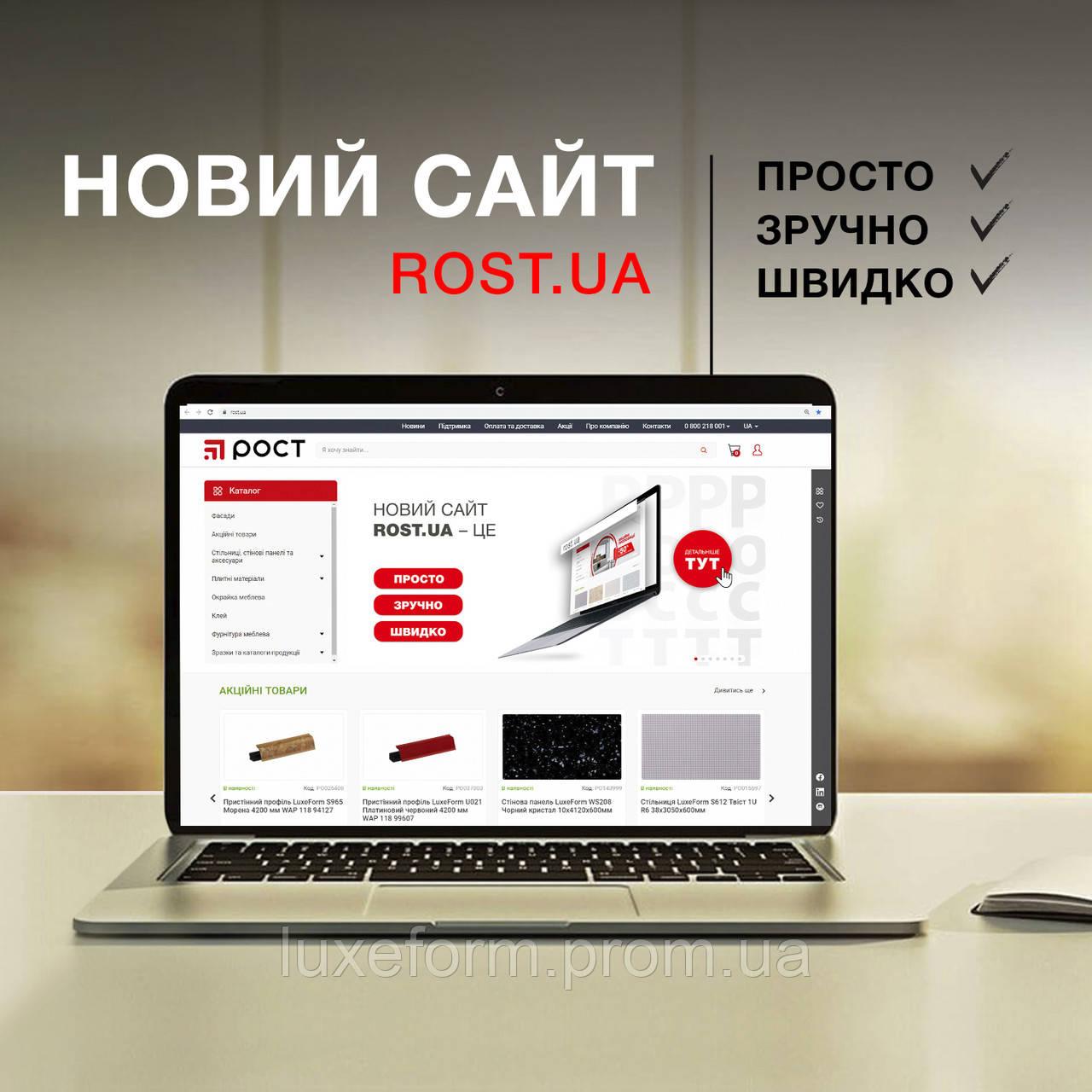 Новий сайт ROST.UA