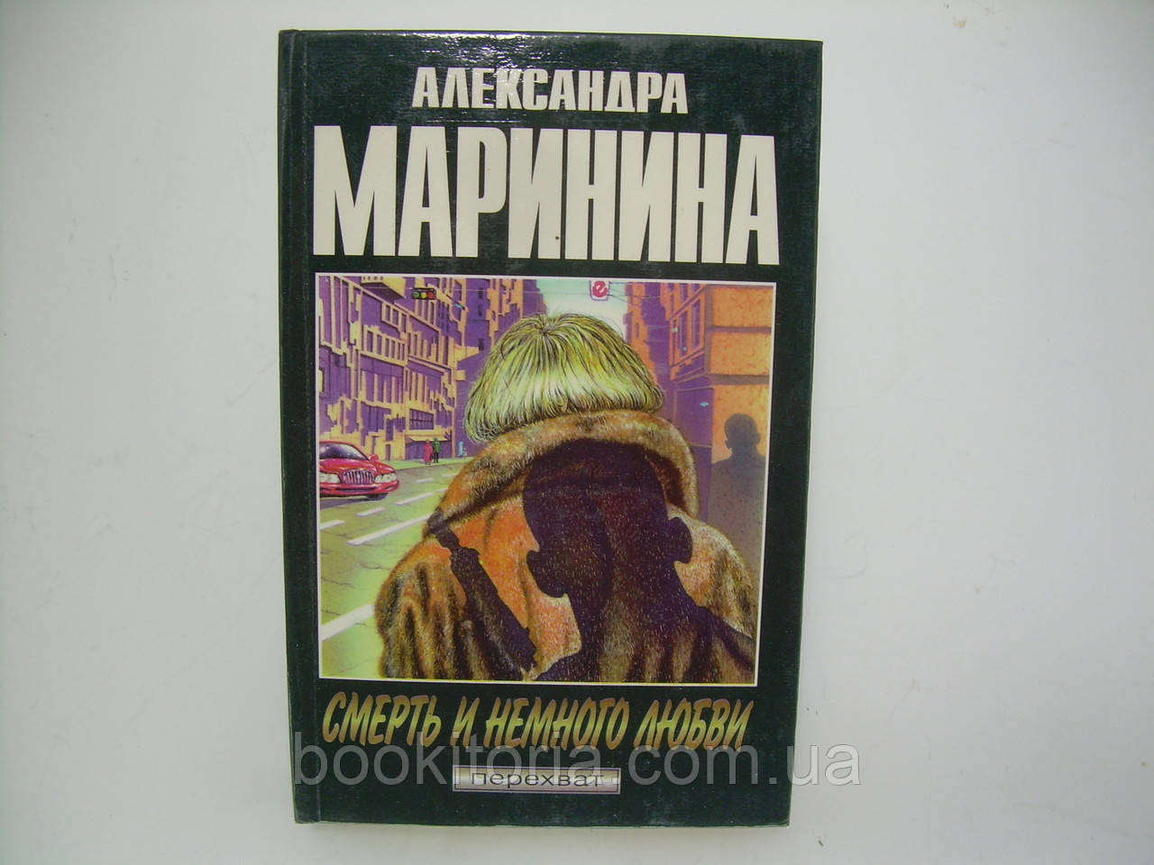 Маринина А. Смерть и немного любви (б/у).