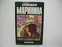 Маринина А. Смерть и немного любви (б/у)., фото 1