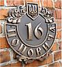 Адресная табличка на столб с гербом Украины