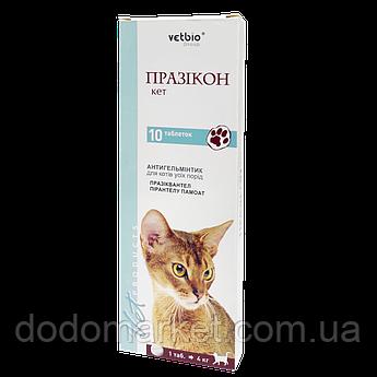 Празикон кет таблетки от гельминтов для кошек 1 таблетка на 4 кг №10  Vetbio