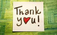 Спасибо Вам, за то, что Вы с нами!