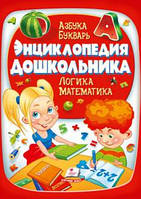 Энциклопедия дошкольника. Азбука, математика.