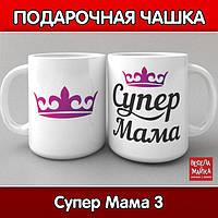 Чашка Супер Мама 3
